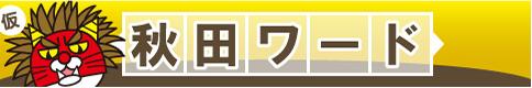 秋田ワード