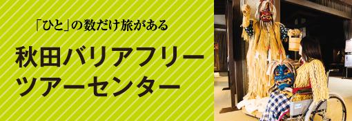 秋田バリアフリーツアーセンター