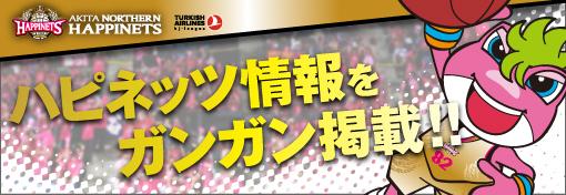 秋田ノーザンハピネッツ特集2015-2016