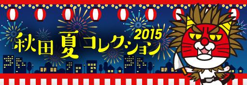 秋田観光イベント夏コレクション2015