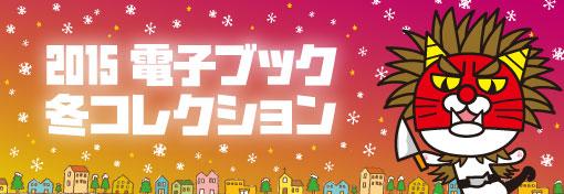 2015電子ブック冬コレクション