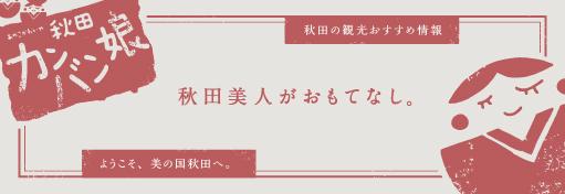 秋田カンバン娘 観光ガイドブック