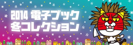 秋田県の冬の観光情報・イベント特集