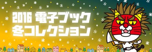 秋田冬コレクション2016