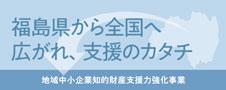 福島県から全国へ 広がれ、支援のかたち