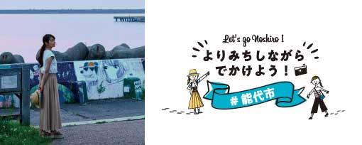能代市観光ガイドブック