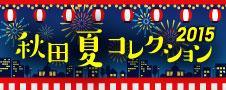 秋田夏コレクション2015