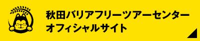 秋田バリアフリーツアーセンターの公式サイトはこちら!