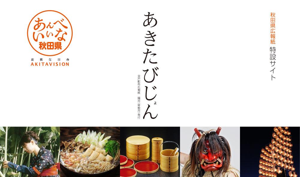 秋田県広報紙 特設サイト あきたびじょん