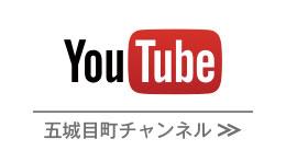 五城目町youtubeチャンネル