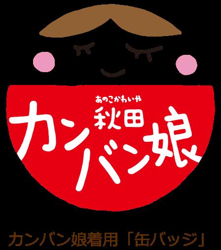 秋田カンバン娘着用「缶バッチ」