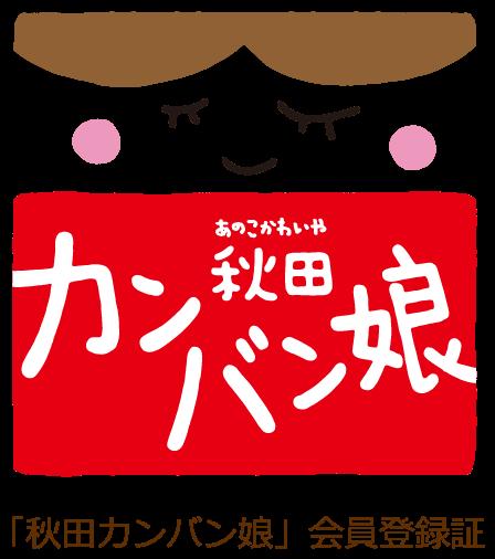 「秋田カンバン娘」会員登録証