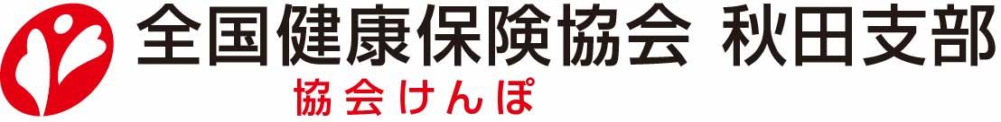 全国健康保険協会(協会けんぽ) 秋田支部 バナー