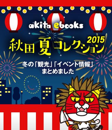 2015秋田夏コレクション