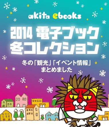 2014電子ブック冬コレクション